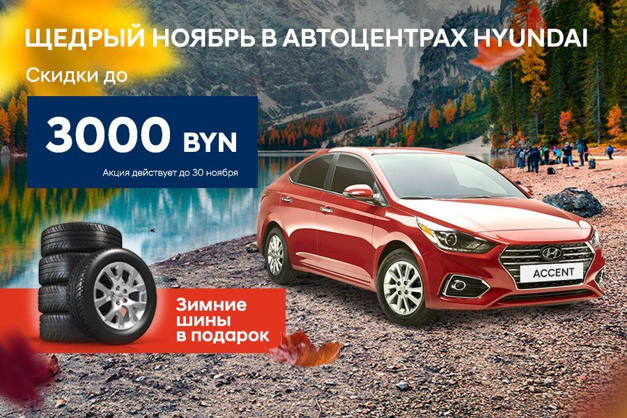 Щедрый ноябрь а автоцентрах Hyundai. Скидка на ACCENT до 3 000 BYN + комплект зимних шин в подарок!