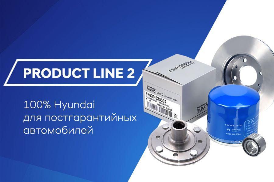 Линия запчастей Product Line 2 - 100% Hyundai для постгарантийных автомобилей