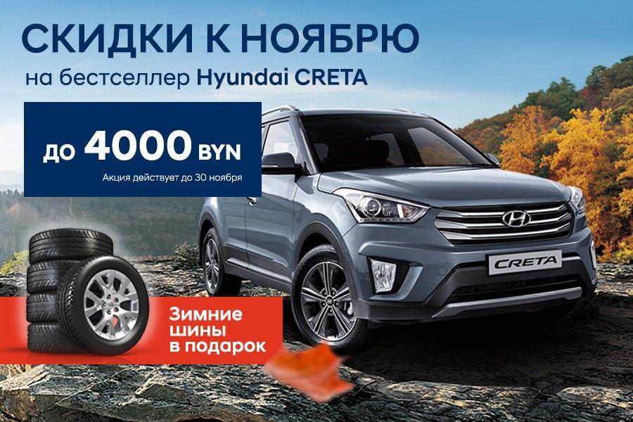 Скидки к ноябрю на бестселлер Hyundai CRETA до 4 000 BYN + комплект зимних шин в подарок!