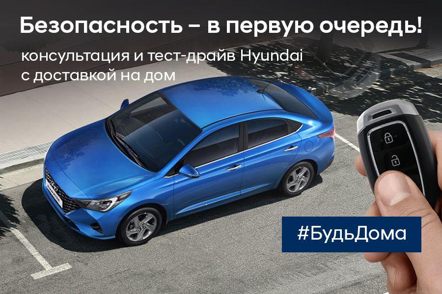 Безопасность – в первую очередь! Онлайн консультация и тест-драйв Hyundai  с доставкой на дом