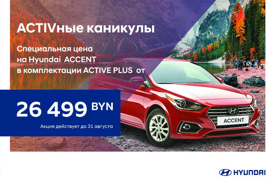 Сезонные скидки на Hyundai Accent и розыгрыш путешествия среди покупателей!