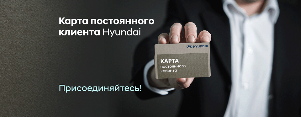 """Бонусная программа """"Карта постоянного клиента"""""""